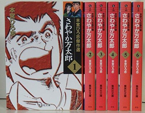 さわやか万太郎 コミック 全6巻完結セット (集英社文庫―コミック版)
