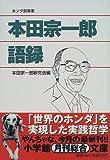 本田宗一郎語録 (小学館文庫)
