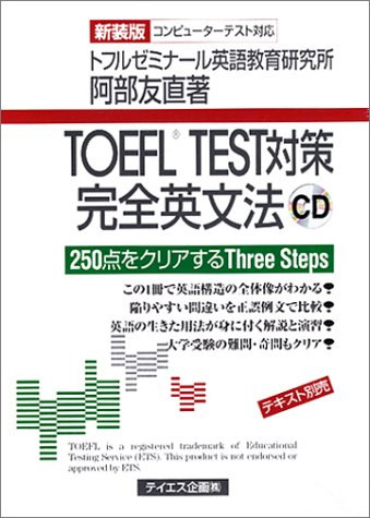 TOEFL TEST measures full English grammar CD (<CD>) (2001) ISBN: 4887840136 [Japanese Import]