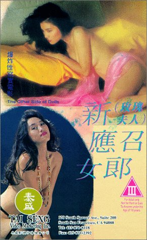 Other Side of Dolls [VHS]