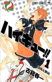ハイキュー!! 1 (ジャンプコミックス) (日本語) コミック (紙) – 2012/6/4