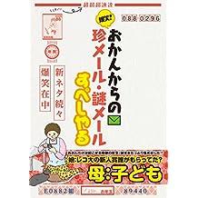 bakushookankaranochinmailnazomeilsupesharu (Japanese Edition)