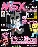 MSX MAGAZINE 永久保存版 [CD-ROM1枚、特製シール付き]