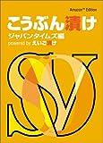 こうぶん漬け powered by えいご漬け~Amazon Edition~