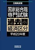 国家総合職専門試験 過去問 経済区分 平成20年度 (公務員試験 過去問)