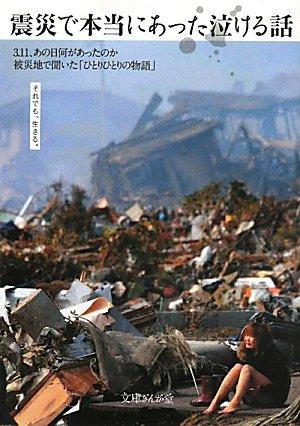 震災で本当にあった泣ける話 (文庫ぎんが堂)
