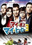 [DVD]マイ・ボス マイ・ヒーロー3