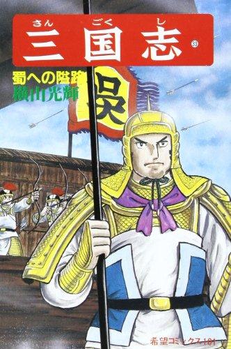 三国志 (33) 蜀への隘路 (希望コミックス (101))