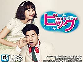 韓国ドラマ「ビッグ~愛は奇跡<ミラクル>~」(コン・ユ、イ・ミンジョン)【TBSオンデマンド】