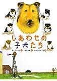 しあわせの子犬たち (文研ブックランド)