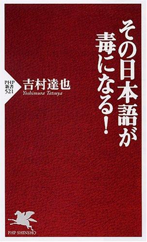 その日本語が毒になる! (PHP新書 521)