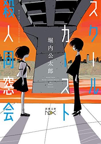 スクールカースト殺人同窓会 (新潮文庫 ほ 25-2 nex)
