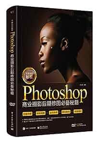 不能说的秘密:Photoshop商业摄影后期修图必备秘籍
