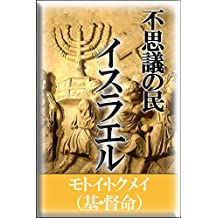 Wonder of Jewish People: Jewish History 101 from 70AD (Japanese Edition)