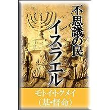 Wonder of Jewish People: Jewish History 101 from 70AD (Japanese Edition)