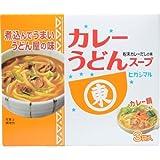 ヒガシマル カレー うどん スープ 51g( 17g×3袋)