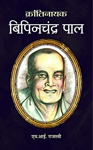 KRANTINAYAK BIPIN CHANDRA PAL  (Hindi)