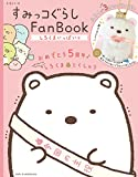 すみっコぐらし Fan Book しろくまいっぱい号 (生活シリーズ)