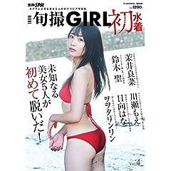旬撮GIRL 最新号 サムネイル
