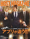 HOST MAGAZINE vol.71 ナンバーワン・代表取締役・1000万プレイヤー達のアプリチェ (SANWA MOOK)