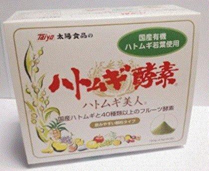 太陽食品 ハトムギ酵素(ハトムギ美人)60包×10箱セット B076P8X3V4