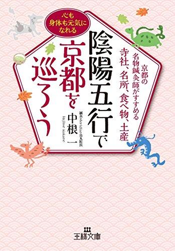 陰陽五行で京都を巡ろう―――京都の名物鍼灸師がすすめる寺社、名所、食べ物、土産【開運本フェア2019開催中】 (王様文庫)