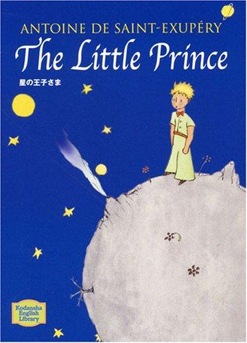 星の王子さま - The Little Prince【講談社英語文庫】