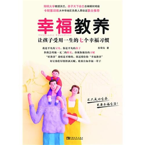 Happy Upbringing (Seven happy habits that benefit children all their life) (Chinese Edition) pdf epub