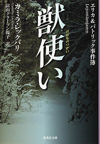 獣使い エリカ&パトリック事件簿 (集英社文庫)