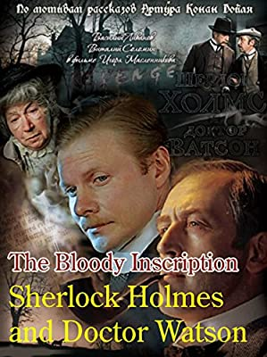 Sherlock Holmes and Doctor Watson: The Bloody Inscription