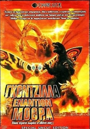 Godzilla, Mothra and King Ghidorah: Giant Monsters All-Out Attack [Uk Region]