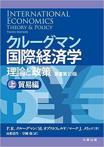 クルーグマン国際経済学 理論と...