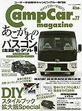 キャンプカーマガジン vol.77 2019年 12 月号 [雑誌]: Jimnyplus(ジムニープラス) 増刊