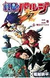 戦星のバルジ 2 (ジャンプコミックス)