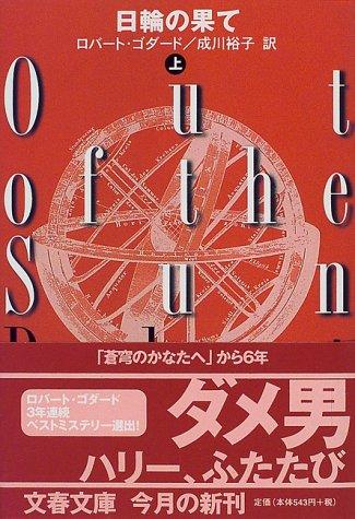 日輪の果て〈上〉 (文春文庫)