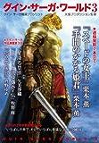 グイン・サーガ・ワールド〈3〉 (ハヤカワ文庫JA)