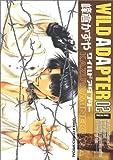 Wild Adapter Vol. 2 (Wild Adapter) (in Japanese)