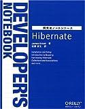 Hibernate (開発者ノートシリーズ)