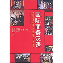 International Business Chinese: v. 1