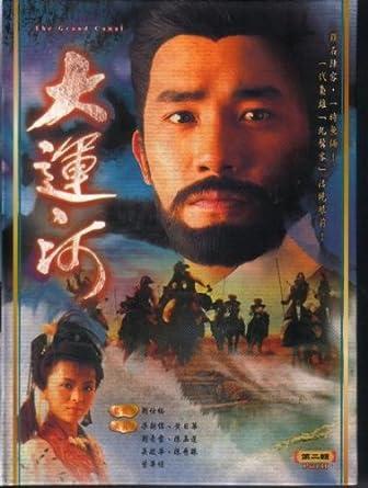 Amazon com: TVB Tv Series [ the Grand Canal II ] Hong Kong Drama