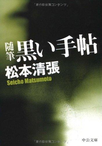 黒い手帖 (中公文庫)