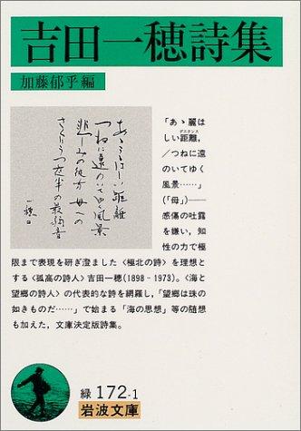 吉田一穂詩集 (岩波文庫)