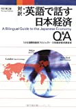 A Bilingual Guide to the Japanese Economy: Q&A (English and Japanese Edition)
