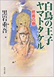 Prince Yamato Takeru - Swan winding end (Kadokawa Bunko) (2003) ISBN: 4041268621 [Japanese Import]