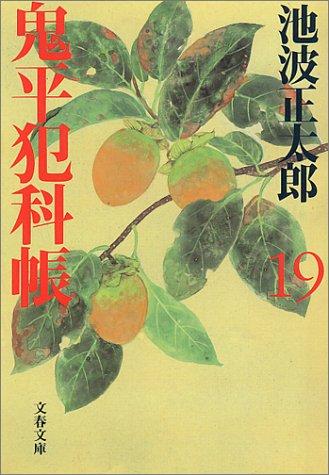 新装版 鬼平犯科帳 (19) (文春文庫)