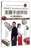 chinese bakery book - Chef's Handmade Bakery (Chinese Edition)