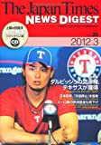 The Japan Times NEWS DIGEST 2012.3 Vol.35 (CD1枚付き)