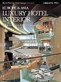 EUROPE & ASIA LUXURY HOTEL INTERIOR (21世紀のホテル・デザイン WORLD PREMIER HOTEL DESIGN【第3巻】)