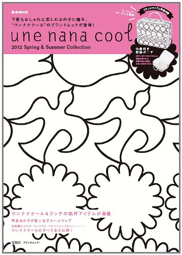 une nana cool 2013 ‐ SPRING & SUMMER 大きい表紙画像