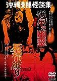 沖縄怪談 逆吊り幽霊/支那怪談 死棺破り [DVD]